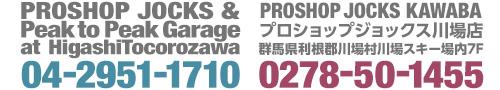 PROSHOP JOCKS & Peak to Peak Garage TEL:04-2951-1710 川場店 TEL:0278-50-1455